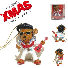 ハワイアン 人形 オーナメント エルビス プレスリー クリスマス ハワイアン雑貨 ハワイ 雑貨 エルヴィス ハワイ インテリア 飾り 装飾 ディスプレイ xmas デコレーション ツリー パーティーグッズ アメリカン雑貨