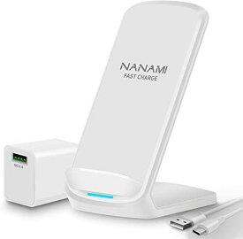 NANAMI Qiワイヤレス急速充電器 セット QC3.0 アダプター付属 5W/7.5W/10W Qiuck Charge 置くだけ充電 iPhone SE (第2世代) /11 / 11