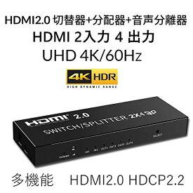 JOI HDMI 2.0 切替器 分配器 2入力4出力 2x4 4画面同時出力|異なる解像度出力可能 ダウンスケール機能 音声分離 (光デジタル・3.5mm