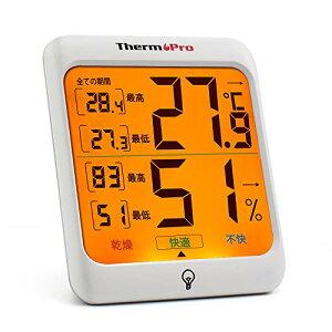 ThermoPro サーモプロ 温湿度計 室内温度計 デジタル キャンプ 湿度計 最高最低温湿度値表示 LCDバックライト機能付きTP53