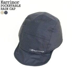 カリマー/Karrimor ポケッタブルレインキャップ 帽子 防水 パッカブル 折り畳み POCKETABLE RAIN CAP レディース メンズ【コンビニ受取可能】【a*】