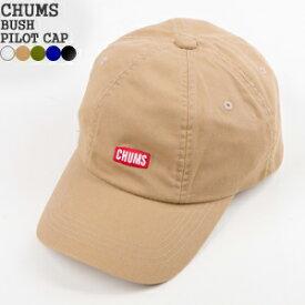 【クーポンで10%OFF】チャムス/CHUMS ブッシュパイロットキャップ ベースボールキャップ 帽子 BUSH PILOT CAP CH05-1218 レディース メンズ【コンビニ受取可能】