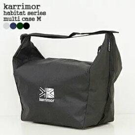 カリマー/Karrimor ハビタットシリーズマルチケースM トートバッグ ショルダーバッグ ポーチ サブバッグ habitat series multi case M 【コンビニ受取可能】【a*】