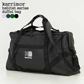 カリマー/Karrimor ハビタットシリーズダッフルバッグ ボストンバッグ トートバッグ ショルダーバッグ habitat series duffel bag【コンビニ受取可能】【a*】