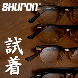 SHURON 試着サービスチケット 片道送料無料シュロン社製眼鏡フレームフィッティングサービス