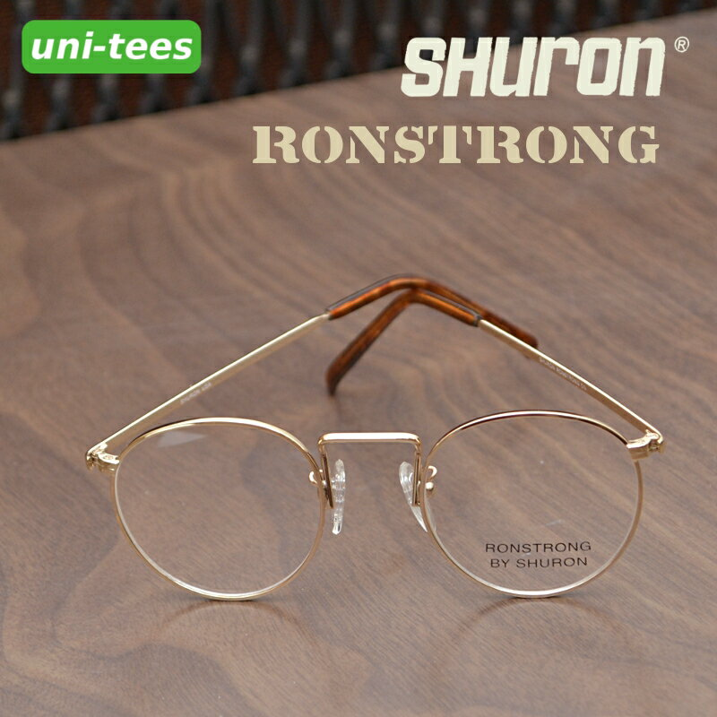 SHURON RONSTRONGシュロン ロンストロング.サイズの選べるボストン型メタルフレーム