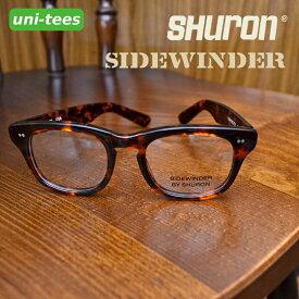 SHURON SIDEWINDERシュロン サイドワインダー.サイズの選べるウェリントン型セルフレーム メガネ