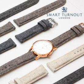 【20mm】ツイード 腕時計ベルト SMART TURNOUT/スマートターンアウト ウールツイード 腕時計用ストラップバネ棒外し付属