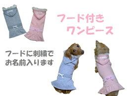 フード付きワンピわんちゃんお名前入ります シンプルだけど かわいい 犬服 人気ワンピース 05P03Dec16
