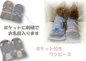ポケット付きワンピわんちゃんのお名前入ります  犬服 犬のワンピース 可愛いわんこ服 05P03Dec16