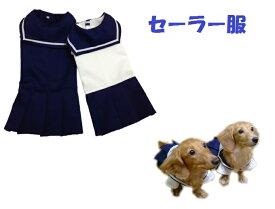 セーラー服  わんちゃんのセーラー服 犬服