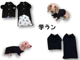 犬用学ラン短ラン長ランどっちもかっこいいよ  犬服