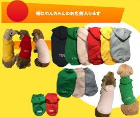 シンプルでかわいい名前入りトレーナー 犬服 人気わんこ服 わんちゃんのお名前入ります 犬のトレーナー Tシャツ
