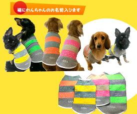 カラフルボーダートレーナー 犬服 人気わんこ服 わんちゃんのお名前入ります 犬のトレーナー Tシャツ