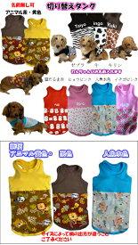 切り替えタンクわんちゃんのお名前入ります可愛い犬服・タンクトップ・犬・オリジナル 犬服可愛い 牛 ゼブラ