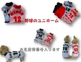 サッカーもいいけど野球もおすすめカバーオールタイプのユニホーム 犬 服 つなぎ05P05Nov16