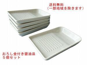 送料無料 おろし金 陶器 皿 13cm おろし器 5個セット 受け皿 醤油皿 安い 食洗器対応 にんにく わさび しょうが 大根 薬味 人気 日本製 おすすめ 手のひらサイズ