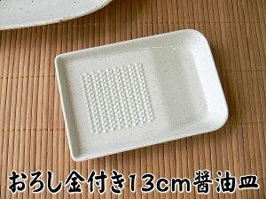 おろし金 陶器 皿 13cm おろし器 受け皿 醤油皿 安い レンジ可 食洗器対応 にんにく わさび しょうが 大根 薬味 人気 日本製 おすすめ 手のひらサイズ 陶器