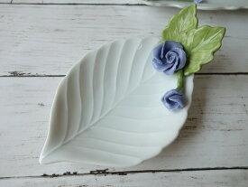 高級白磁材質ローズデコ16cm木の葉の小皿(ブルーローズ)\ロココ調 かわいい おしゃれ 日本製 バラ 薔薇 お香立て アウトレット込み/