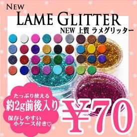 New 上質 ラメグリッター 約2g前後入り ☆クリックポストOK☆【ラメ/グリッター/ネイル】 **
