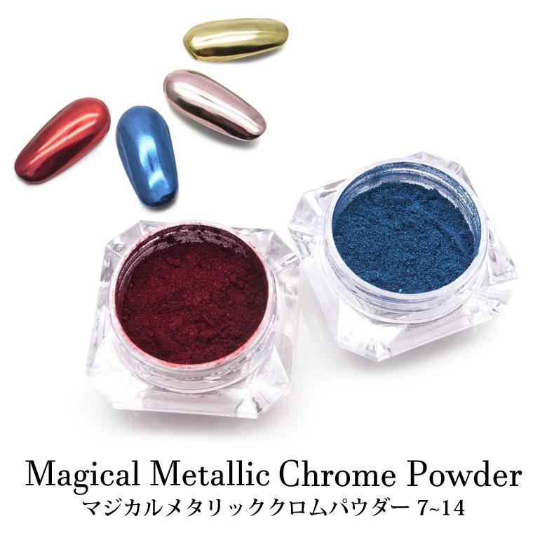 マジカル メタリック クロムパウダー 全14色 ケース入り 7〜14