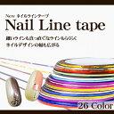 【New】ネイル ラインテープ 全26色  ☆DM便OK☆【ネイル/ラインテープ/ライン/ボーダー/Nailシール】