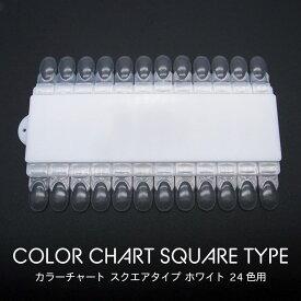 カラーチャート スクエアタイプ ホワイト 24色用 クリックポストOK