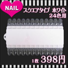 カラーチャート スクエアタイプ 【ホワイト】 24色用  ☆クリックポストOK☆