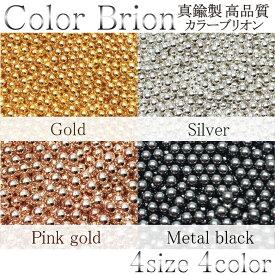 真鍮製 高品質 カラーブリオン 各種 4色 **