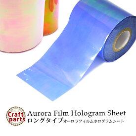 ロングタイプ オーロラフィルム ホログラムシート 18種 1枚入り