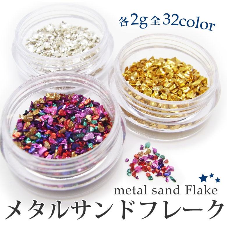 メタル サンド フレーク 2g 各種 ケース入り(1-20)
