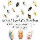 メタル リーフ コレクション 8種 5個入り