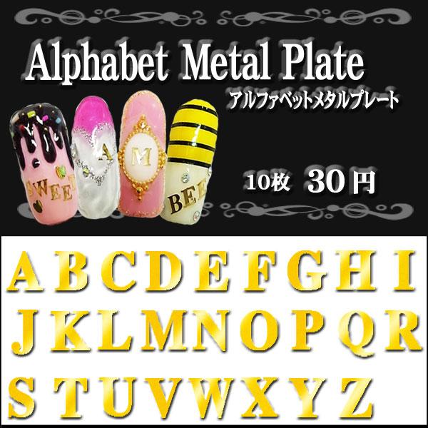 メタルプレート アルファベット【N-Z】 各種 10枚 ☆メール便OK☆