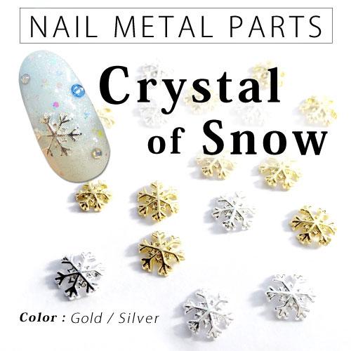 ネイル メタルパーツ 雪の結晶【ネイル/ジェル/雪/結晶/スノー/冬/Xmas/ゴールド/シルバー】