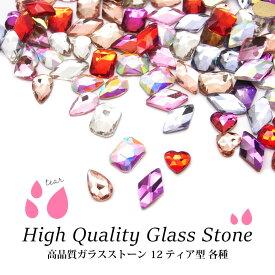 高品質ガラスストーン 12 ティア型 各種 5個入り