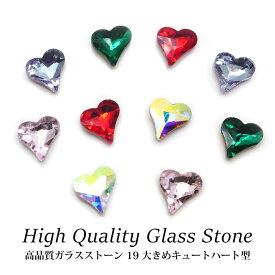 高品質ガラスストーン 19 大きめ キュートハート型 各種 3個入り
