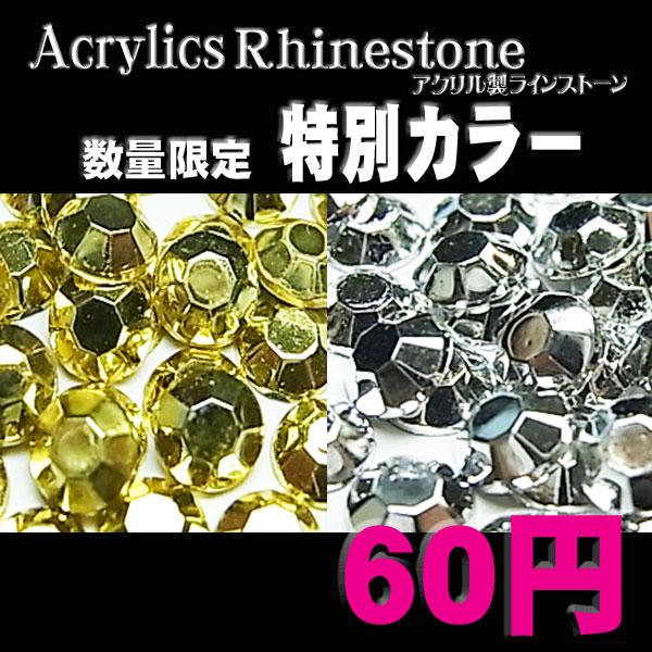 アクリル製ラインストーン 数量限定 特別カラー  各種 ☆DM便OK☆