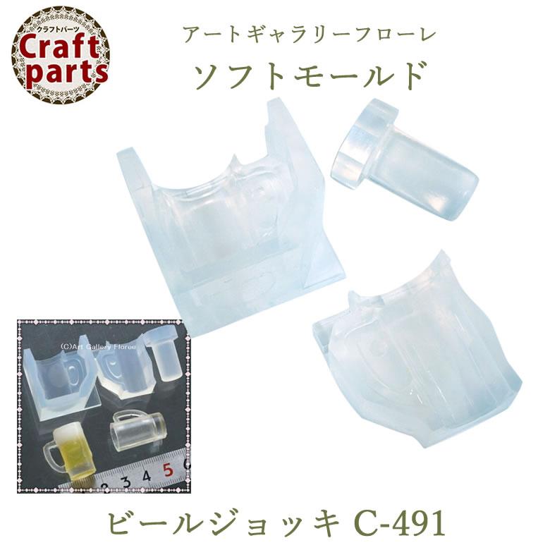 【10%OFF 】A039 アートギャラリーフローレ ソフトモールド C-491 ビールジョッキ プロ用(上級者向け)