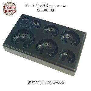 【5%OFF 】A101 アートギャラリーフローレ 粘土専用型 ミニ型抜き G-064 クロワッサン
