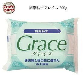 日清アソシエイツ N059 樹脂粘土グレイス 200g 858