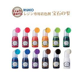 【25%オフ!】パジコ レジン専用着色剤 宝石の雫 10ml