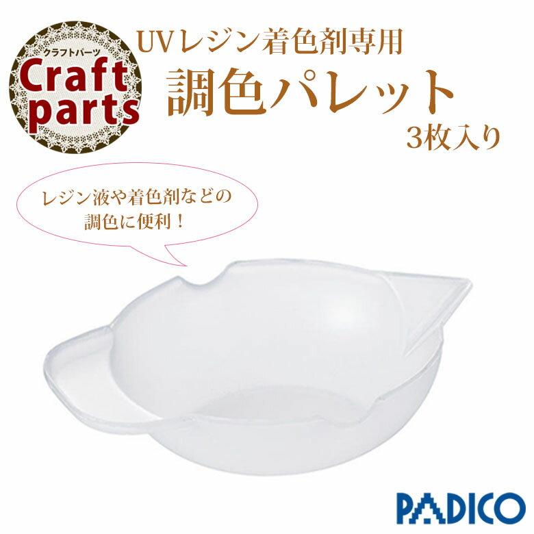 【25%オフ!】パジコ UVレジン着色剤専用 調色パレット 3枚入り 30321