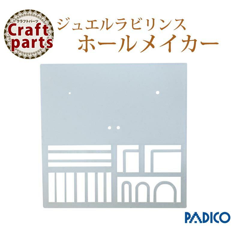 【25%オフ!】パジコ ホールメイカー 32493