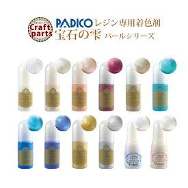 25%オフ! パジコ レジン専用着色剤 宝石の雫 パールシリーズ