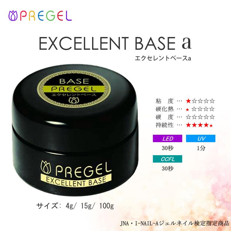 【30%オフ】プリジェル エクセレントベースa 4g (PG-EB-4) 41205