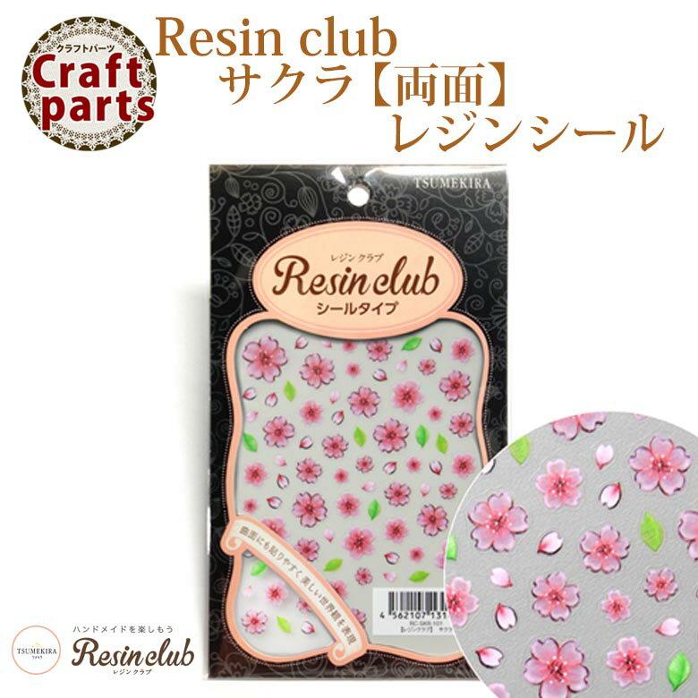 【レジンクラブ】R8 サクラ 【両面】RC-SKR-101 31439¬ **