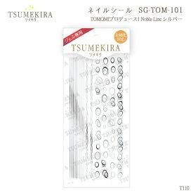 ツメキラ T110 TOMOMIプロデュース1 Noble Line シルバー SG-TOM-101(ジェル専用) 81506