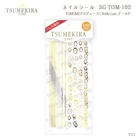 ツメキラ T111 TOMOMIプロデュース1 Noble Line ゴールド SG-TOM-102(ジェル専用) 81513