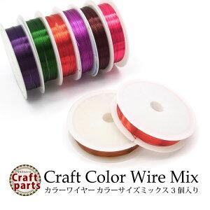 クラフト カラー ワイヤー カラーサイズ ミックス 1巻タイプ 3個入り