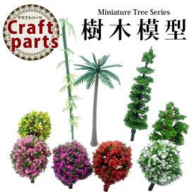 【模型 ジオラマ】樹木模型(1)ミニチュアツリー【情景模型】
